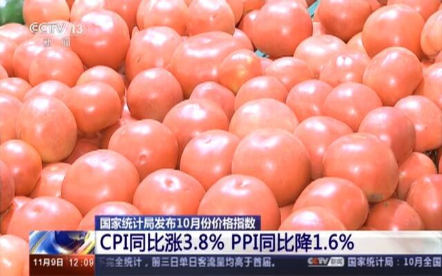 国家统计局发布10月份价格指数:CPI同比涨3.8%  PPI同比降1.6%