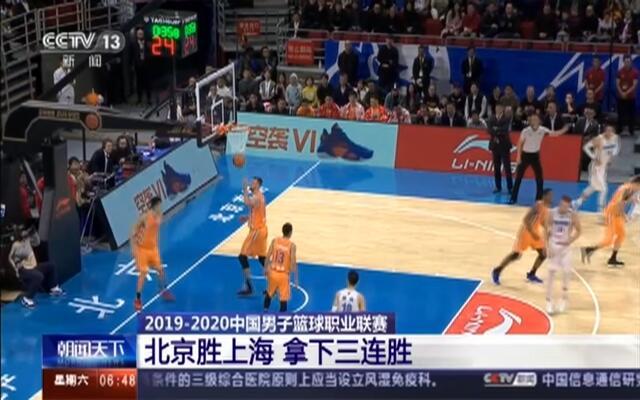 2019-2020中国男子篮球职业联赛:北京胜上海  拿下三连胜