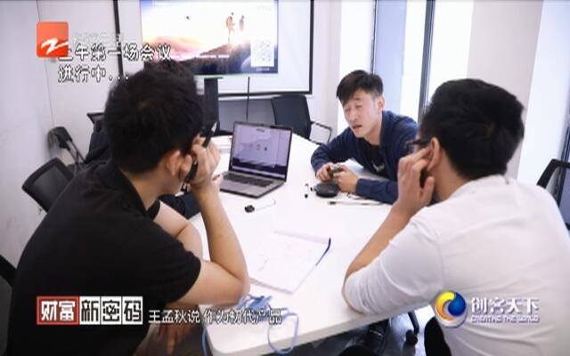 """20191109《财富新密码》:""""创客天下这五年""""·王孟秋——从0到1  黑科技改变生活"""