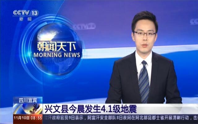 兴文县今晨发生4.1级地震
