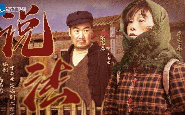 《我就是演员之巅峰对决》:《说法》李宇春成泼辣村妇 张国立变无赖村长