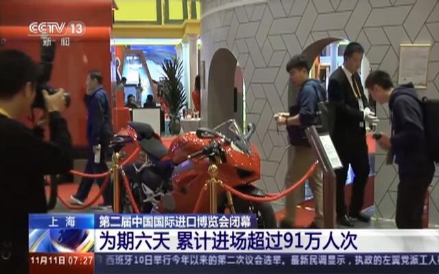 上海:第二届中国国际进口博览会闭幕——为期六天  累计进场超过91万人次