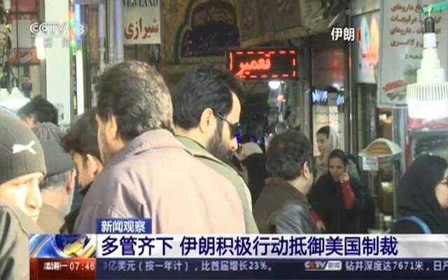新闻观察:多管齐下  伊朗积极行动抵御美国制裁