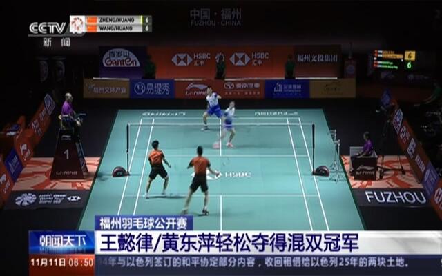 福州羽毛球公开赛:王懿律/黄东萍轻松夺得混双冠军