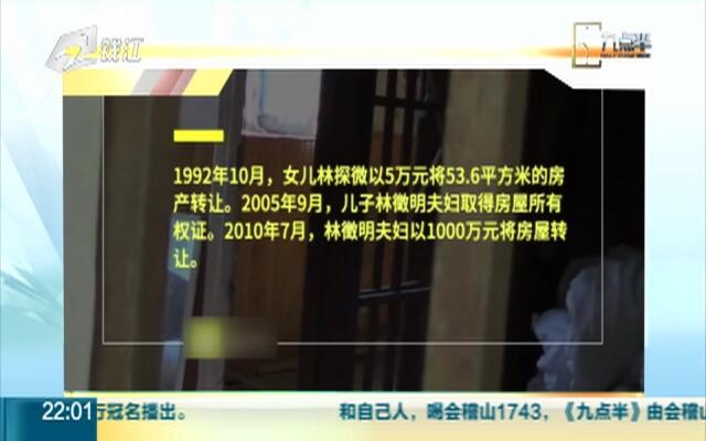 """1.5亿挂牌!  杭州玉泉路1号""""蔡元培故居""""再出售"""