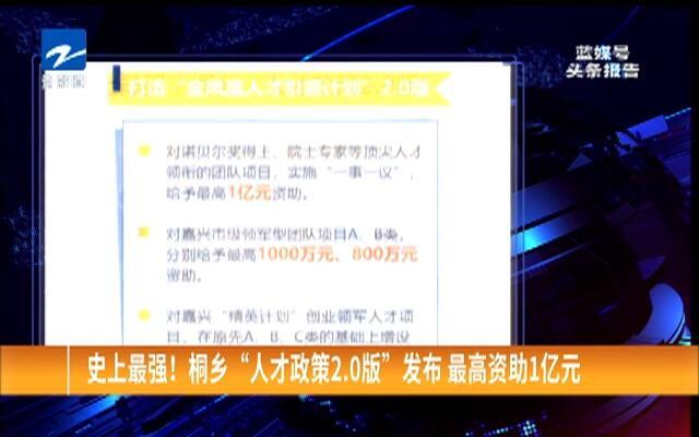"""史上最强!  桐乡""""人才政策2.0版""""发布  最高资助1亿元"""