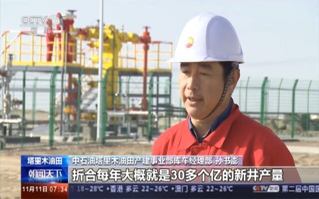 塔里木油田:今年新建天然气产能突破30亿立方米