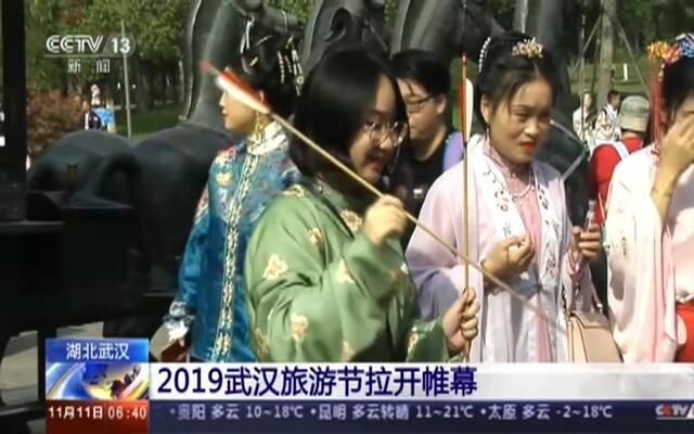 2019武汉旅游节拉开帷幕