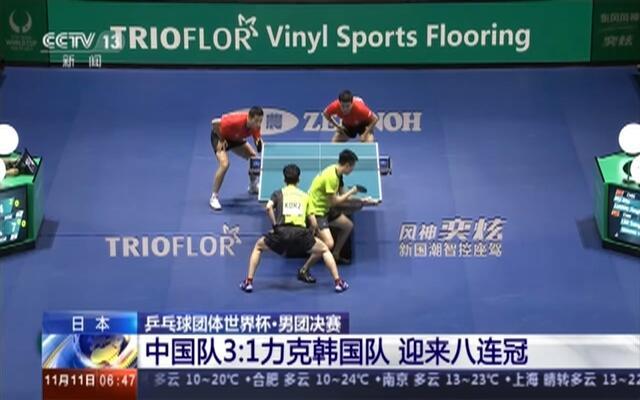日本:乒乓球团体世界杯·男团决赛——中国队3比1力克韩国队  迎来八连冠