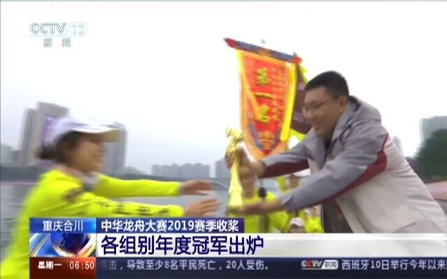 重庆合川:中华龙舟大赛2019赛季收桨——各组别年度冠军出炉