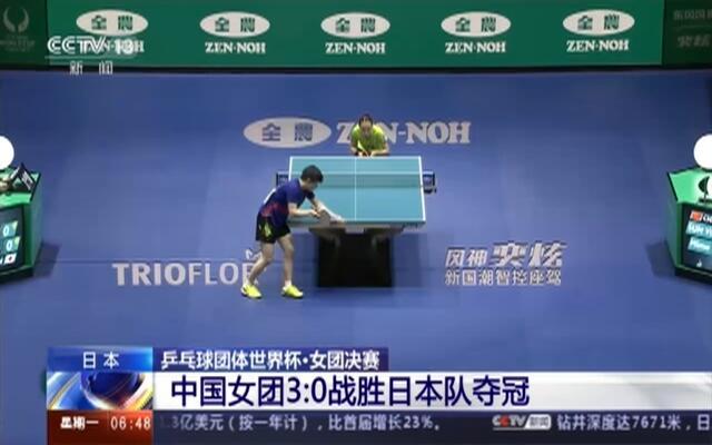 乒乓球团体世界杯·女团决赛:中国女团3比0战胜日本队夺冠