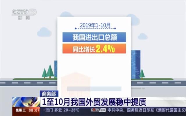 商务部:1至10月我国外贸发展稳中提质