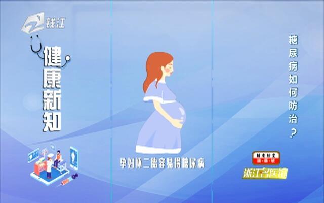 20191114《浙江名医馆》:健康新知——糖尿病如何防治