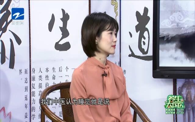 """20191115《养生大国医》:膏方调治""""失眠症"""""""
