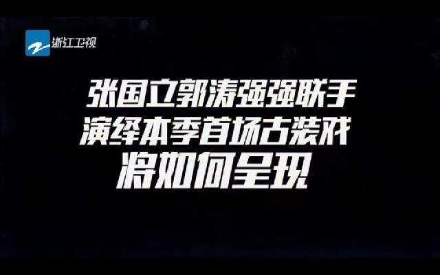 张国立郭涛强强联手