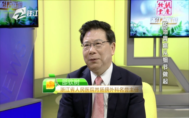 20191115《浙江名医馆》:防治胃癌从细节做起