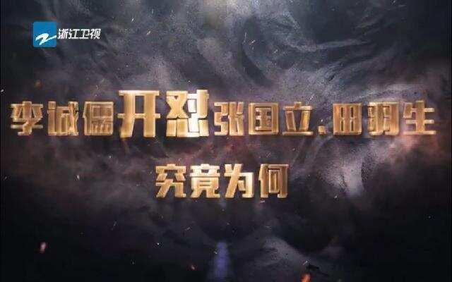 张国立李诚儒现场交锋