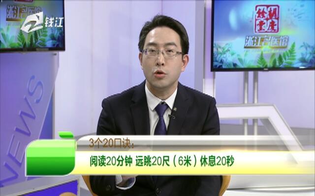 20191116《浙江名医馆》:帮助孩子  远离近视(中)