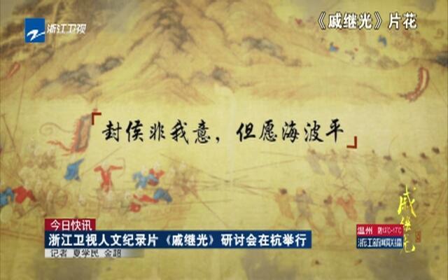 今日快讯:浙江卫视人文纪录片《戚继光》研讨会在杭举行