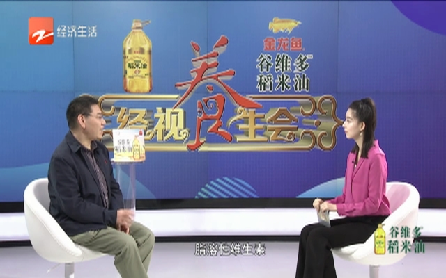 20191119《经视养生会》:营养全知道——老人用油别马虎