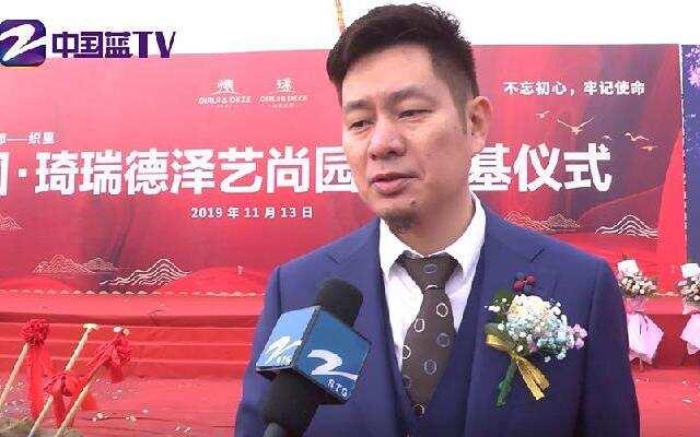 中国·琦瑞德泽艺尚园区奠基仪式现场报道