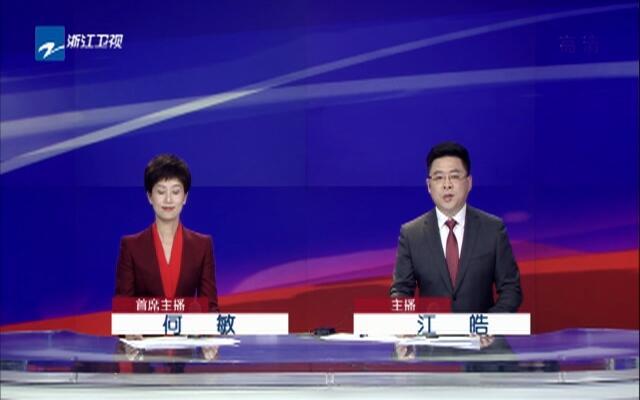 11月20日《浙江新闻联播》内容提要