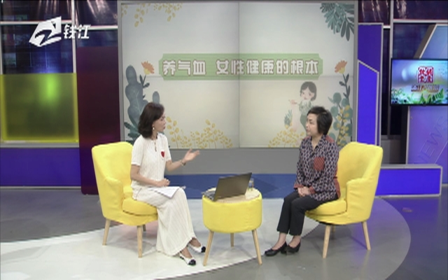 20191120《浙江名医馆》:养气血  女性健康的根本