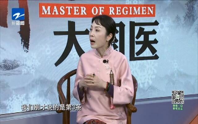 20191120《养生大国医》:情志养生法