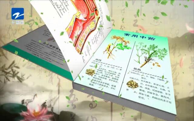 """20191121《养生大国医》:为膏方进补""""开路"""""""