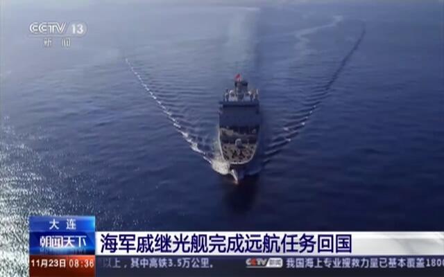 大连:海军戚继光舰完成远航任务回国