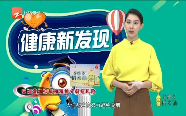 20191124《经视养生会》:名医来了——秋冬养生  中医有招