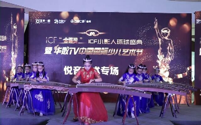台州赛区-浏阳河-古筝-悦音艺术培训中心