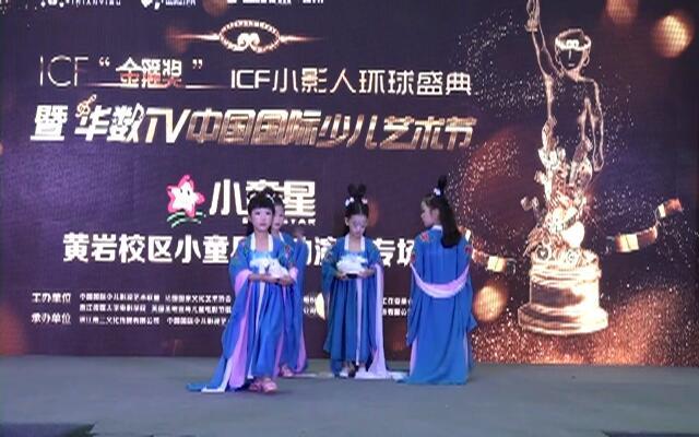 台州赛区-嫦娥秀-走秀表演-小童星