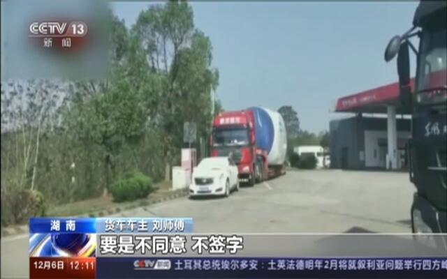 """湖南:高速路""""天价""""救援——3名路政人员被停职  启动专项调查"""