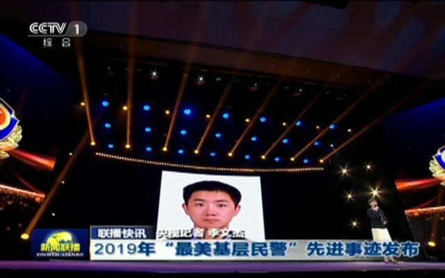 """联播快讯:2019年""""最美基层民警""""先进事迹发布"""