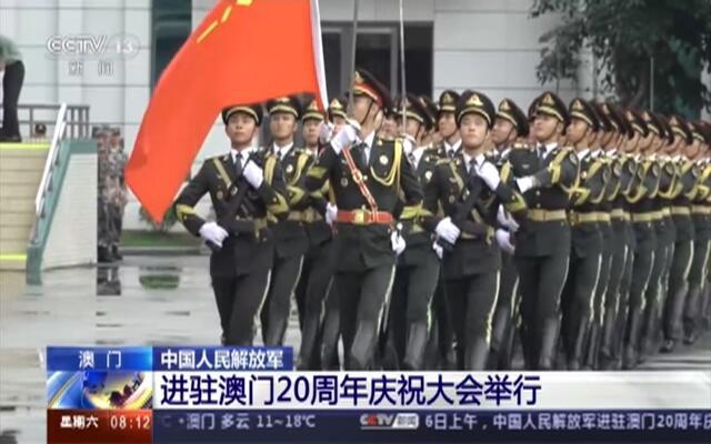 中国人民解放军:进驻澳门20周年庆祝大会举行
