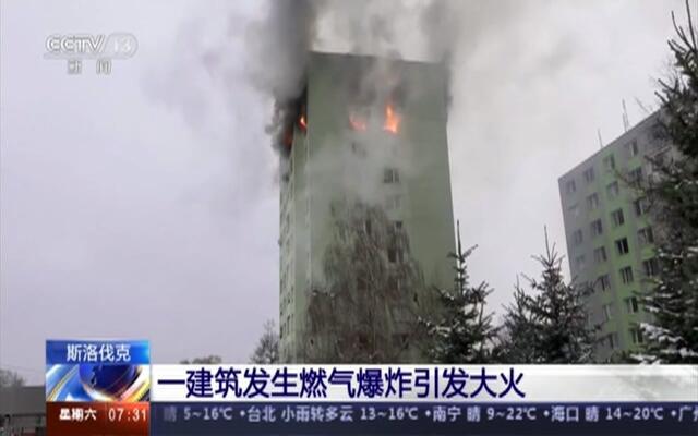 斯洛伐克:一建筑发生燃气爆炸引发大火