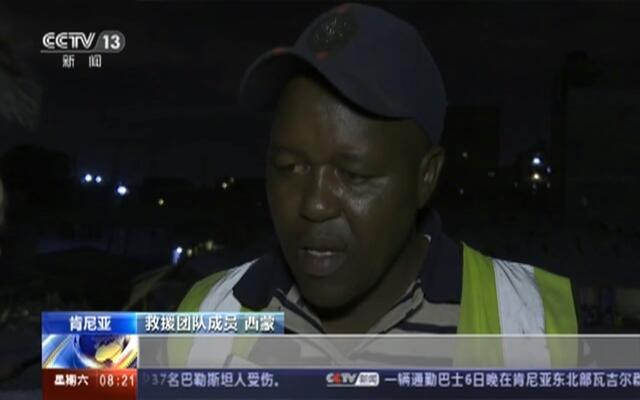 肯尼亚:内罗毕一建筑倒塌  救援仍在进行中