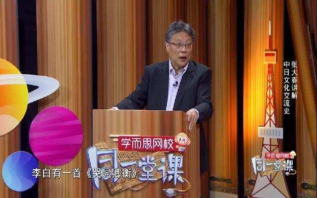 《同一堂课2》:张大春讲解课文 中日文化交流史