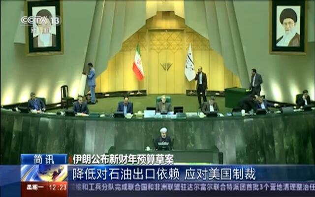 伊朗公布新财年预算草案:降低对石油出口依赖  应对美国制裁