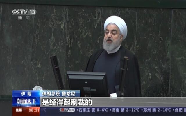 伊朗总统鲁哈尼公布新财年预算草案:降低对石油出口依赖  应对美国制裁