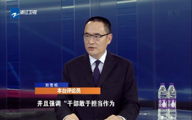 """20191210《今日评说》:浙江——""""双担当""""如何1+1大于2?"""