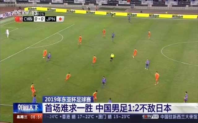 2019年东亚杯足球赛:首场难求一胜  中国男足1比2不敌日本