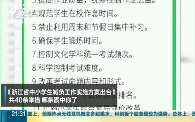 浙江省减负方案出台  共40条  明年1月10日起实施