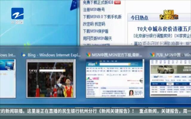 2020年1月14日Windows7将停止更新