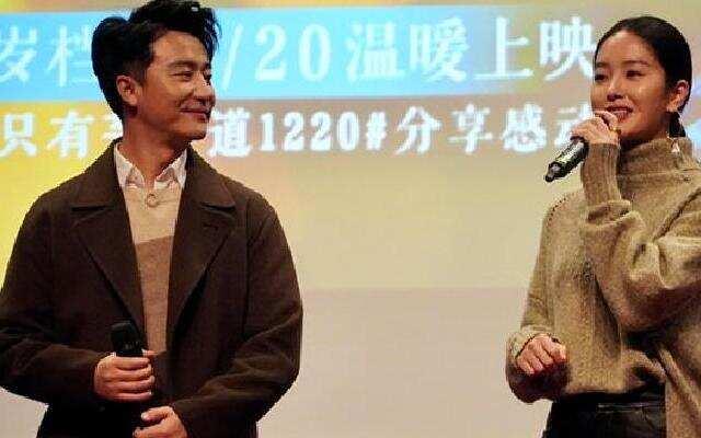 蓝朋友报到:冯小刚新片《只有芸知道》来杭路演   黄轩期待的爱情是相互依偎
