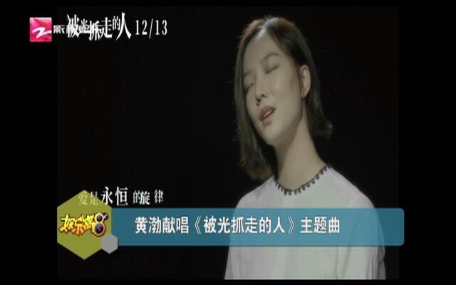 黄渤献唱《被光抓走的人》主题曲