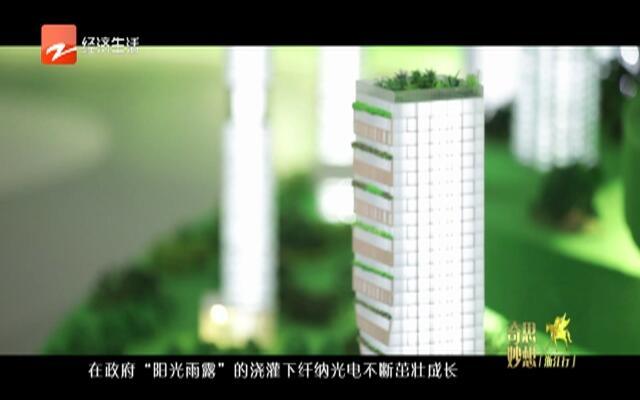 20191211《茅莹今日秀》:奇思妙想浙江行  姚冀众——做一只向阳金乌