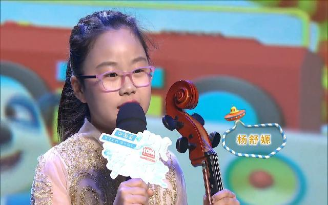 中国蓝少儿梦想家——杨舒嫄