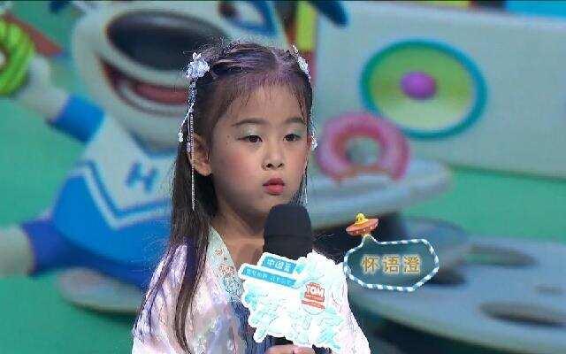中国蓝少儿梦想家——怀语澄